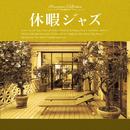 休暇ジャズ/Various Artists
