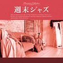 週末ジャズ/Various Artists