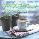 ジャズカフェ ~Rain Time~/Various Artists