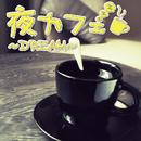 夜カフェ ~DREAM~/Various Artists