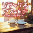 リラックスカフェ~FlatWhite~/Relaxing Sounds Productions