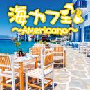 海カフェ~Americano~/Relaxing Sounds Productions