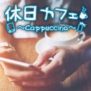休日カフェ~Cappuccino~/Relaxing Sounds Productions