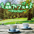森カフェ~Mocha~/Relaxing Sounds Productions
