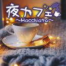 夜カフェ~Macchiato~/Relaxing Sounds Productions