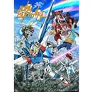 TVアニメ『ガンダムビルドファイターズ』オリジナルサウンドトラック1/林 ゆうき