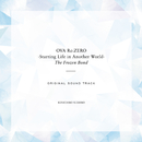 OVA「Re:ゼロから始める異世界生活 氷結の絆」オリジナルサウンドトラック/末廣健一郎