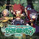 「世界樹の迷宮」オリジナル・サウンドトラック/古代祐三