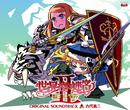 「世界樹の迷宮II 諸王の聖杯」オリジナル・サウンドトラック/古代祐三