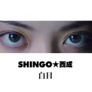 白目/SHINGO☆西成