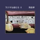 ラジオな曲たちII/南佳孝
