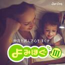 声のプロが物語を読んで心をほぐす「よみほぐ」III/Various Artist