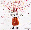 ドラマチック/Amelie