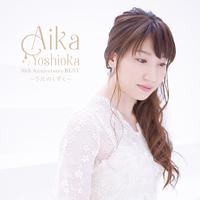 AIKA YOSHIOKA 10th Anniversary BEST ~うたのしずく~/吉岡亜衣加