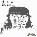 主人公 ~Life goes on~/JUN-GMC