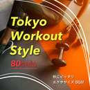 Tokyo Workout Style 60min ~秋にピッタリエクササイズBGM~/Cafe lounge groove