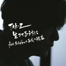 生きてるうちに feat.SHINGO★西成 & 般若/TAK-Z