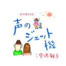 声のジェット機:宇徳敬子/かりゆし58