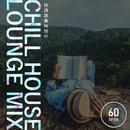 快適読書時間のCHILL HOUSE LOUNGE MIX 60min/Cafe lounge groove