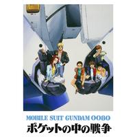 『機動戦士ガンダム0080 ポケットの中の戦争』オリジナルサウンドトラック