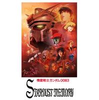 『機動戦士ガンダム0083 STARDUST MEMORY』オリジナルサウンドトラック1
