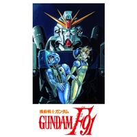 『機動戦士ガンダムF91』オリジナルサウンドトラック