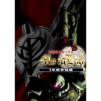 『機動戦士ガンダム MS IGLOO』オリジナルサウンドトラック2