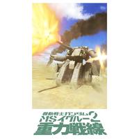 『機動戦士ガンダム MS IGLOO 2 重力戦線』オリジナルサウンドトラック