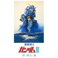 劇場版『機動戦士ガンダムII 哀・戦士編』オリジナルサウンドトラック