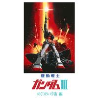 劇場版『機動戦士ガンダムIII めぐりあい宇宙編』オリジナルサウンドトラック3