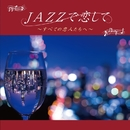 JAZZで恋して~すべての恋人たちへ~/moonlight jazz blue & JAZZ PARADISE