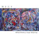 輝きだす/Rhythmic Toy World