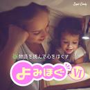 声のプロが物語を読んで心をほぐす「よみほぐ」VI/Various Artist