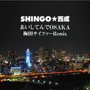 あいしてんでOSAKA 梅田サイファーRemix/SHINGO☆西成