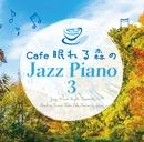 Cafe眠れる森のJazz Piano 3(カフェ眠れる森のジャズピアノ3)/Jazz River Light