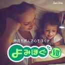 声のプロが物語を読んで心をほぐす「よみほぐ」VII/Various Artist