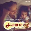 声のプロが物語を読んで心をほぐす「よみほぐ」VIII/Various Artist