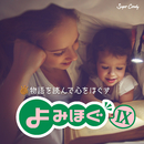 声のプロが物語を読んで心をほぐす「よみほぐ」IX/Various Artist