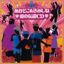 あかどこ&きみしね 愛の伝説CD/SEGA