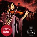 記 八 (Back track)/Ayasa