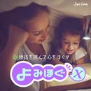 声のプロが物語を読んで心をほぐす「よみほぐ」X/Various Artist