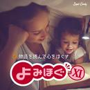 声のプロが物語を読んで心をほぐす「よみほぐ」XI/Various Artist