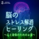 脳のストレス解消ヒーリング~心と身体のためのα波~/Relax World