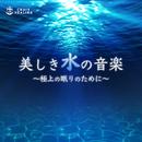 美しき水の音楽~極上の眠りのために~/Relax World