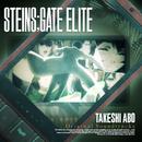 『STEINS;GATE ELITE』オリジナルサウンドトラック/阿保 剛