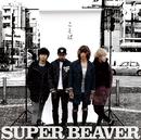 ことば/SUPER BEAVER