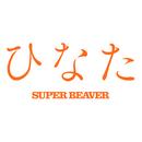 ひなた/SUPER BEAVER