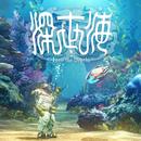 深世海 Into the Depths オリジナル・サウンドトラック/CAPCOM