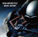 セガ・モーターサイクル・ミュージックヒストリー/SEGA
