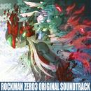 ロックマン ゼロ3 オリジナルサウンドトラック/カプコン